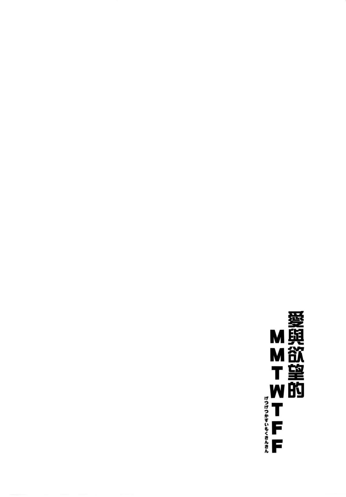 Ai to Yokubou no MMTWTFF 18