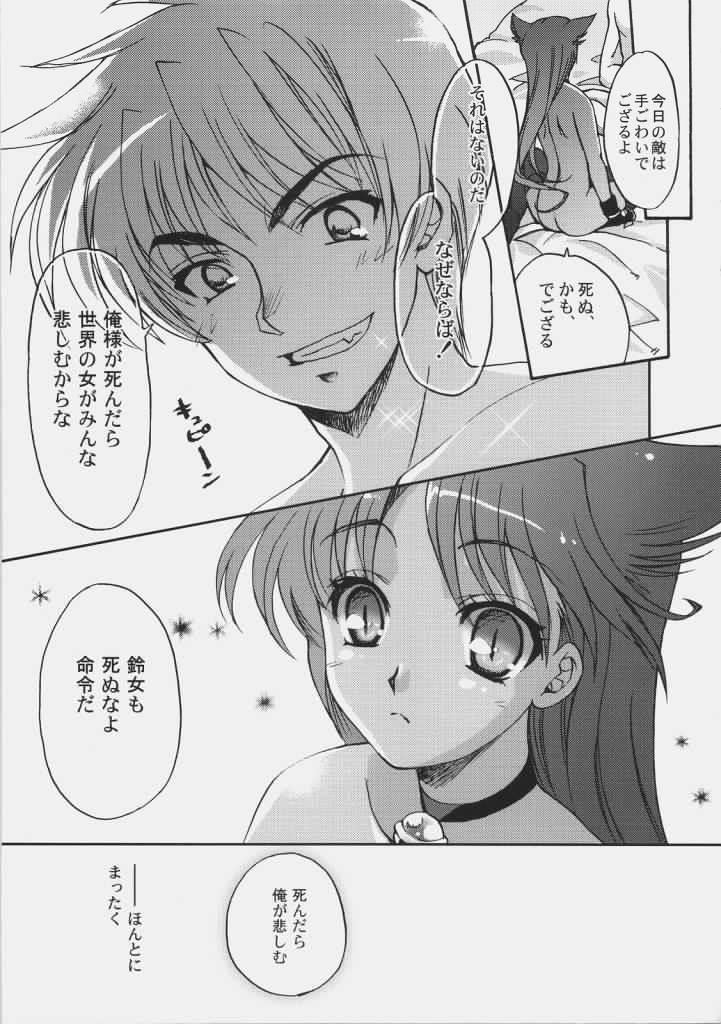 Sengoku de Pon! 14