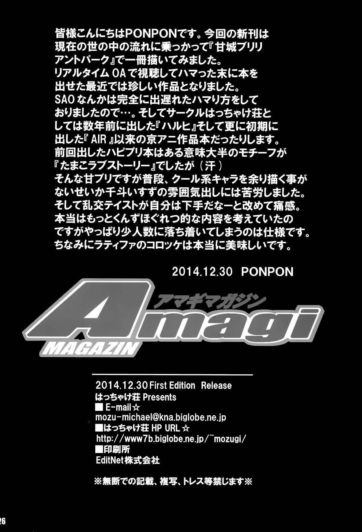 Amagi Magazine 25