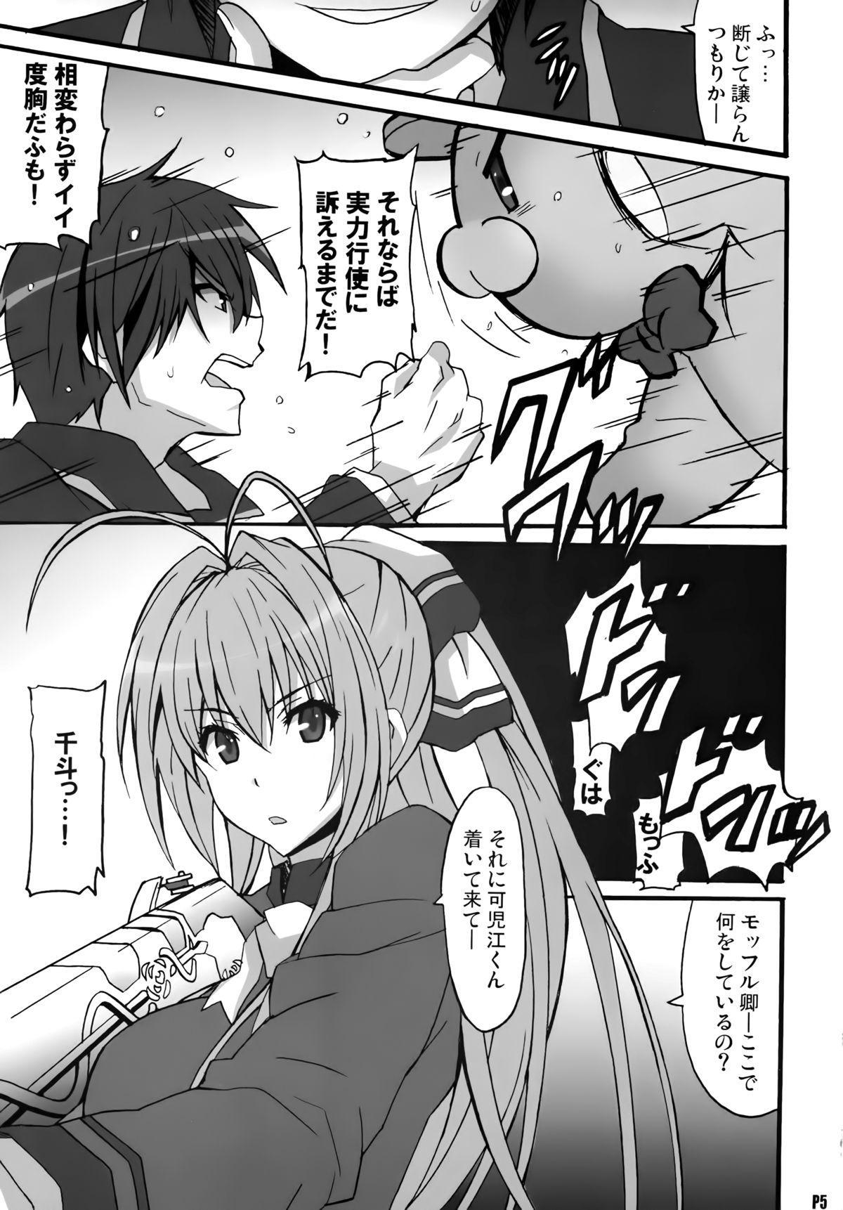 Amagi Magazine 4