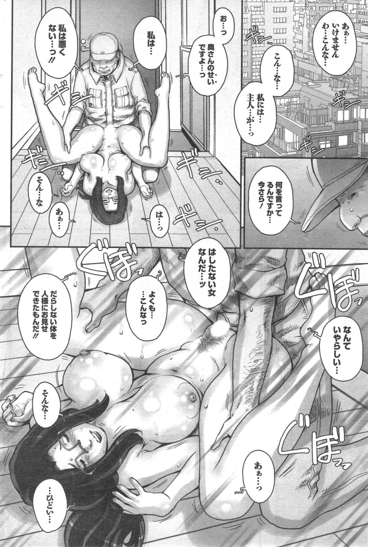 Ōse no mama ni Ch.3 9