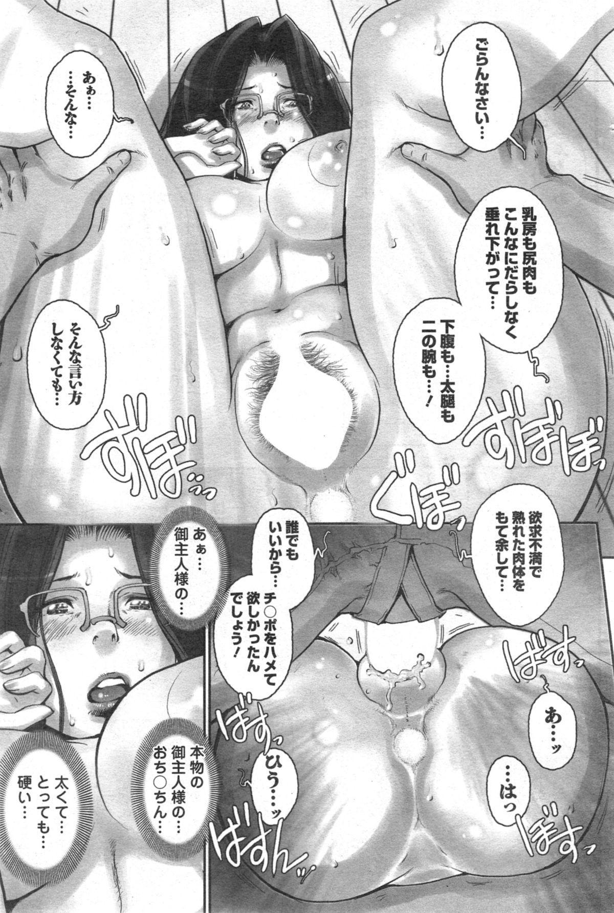 Ōse no mama ni Ch.3 10