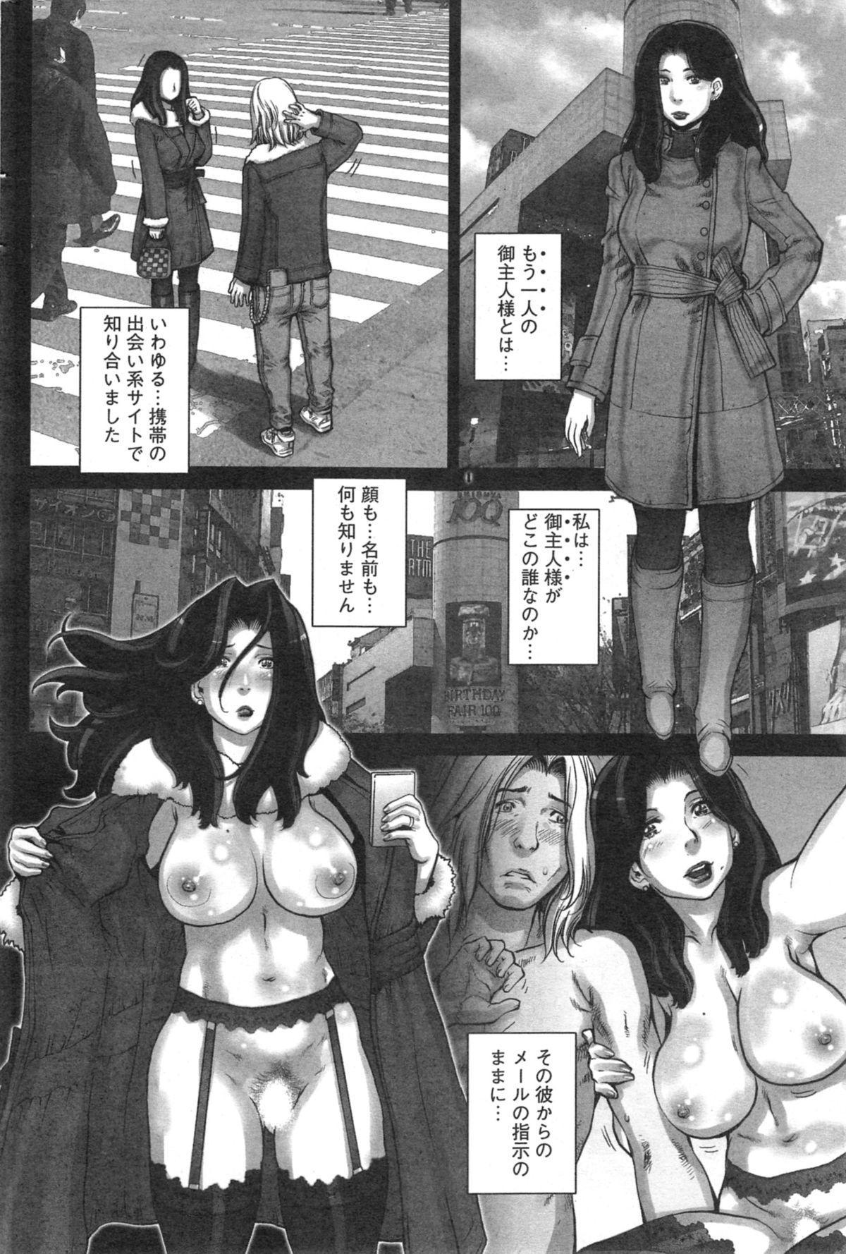 Ōse no mama ni Ch.3 1