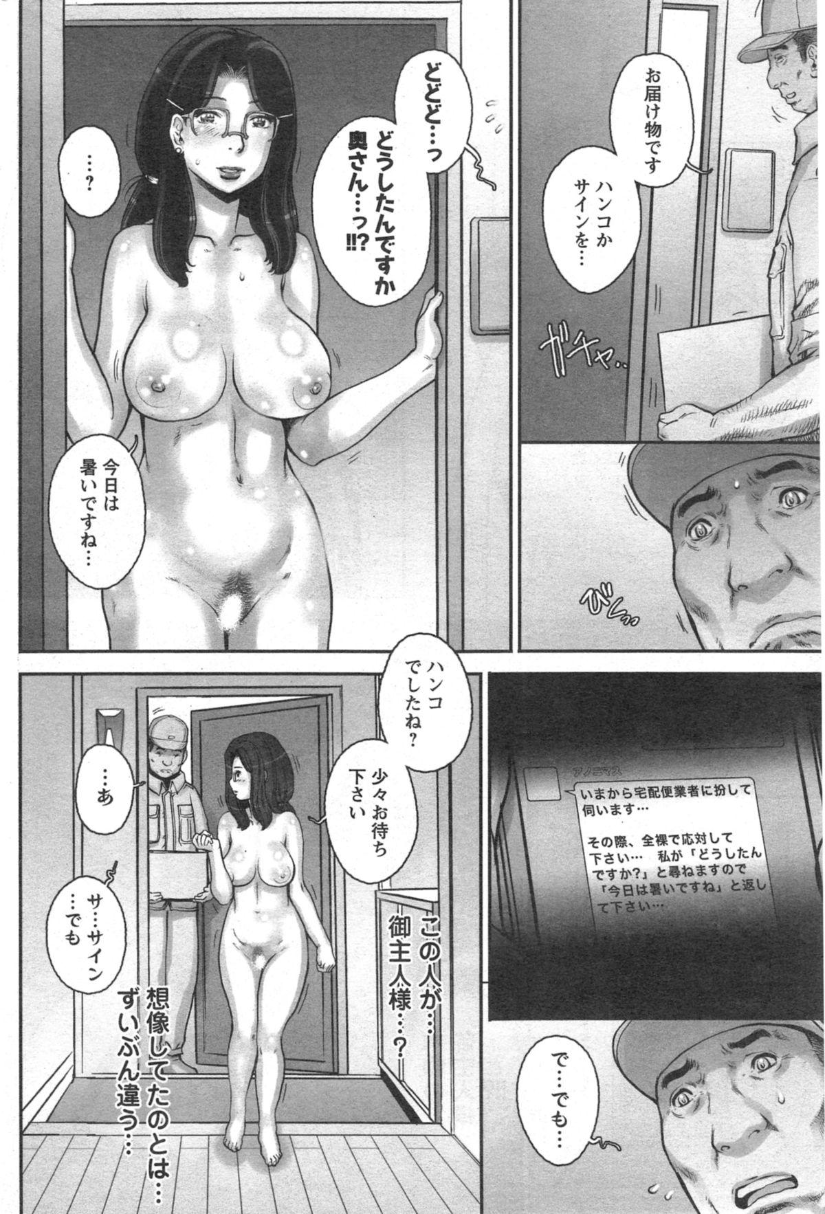 Ōse no mama ni Ch.3 5