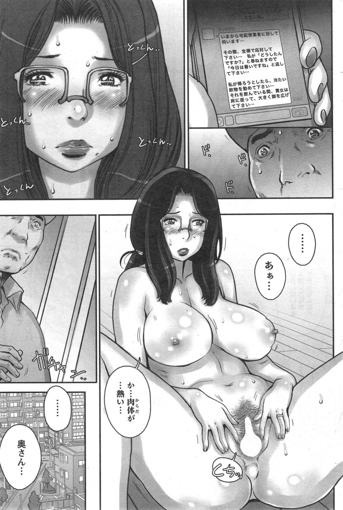 Ōse no mama ni Ch.3 8