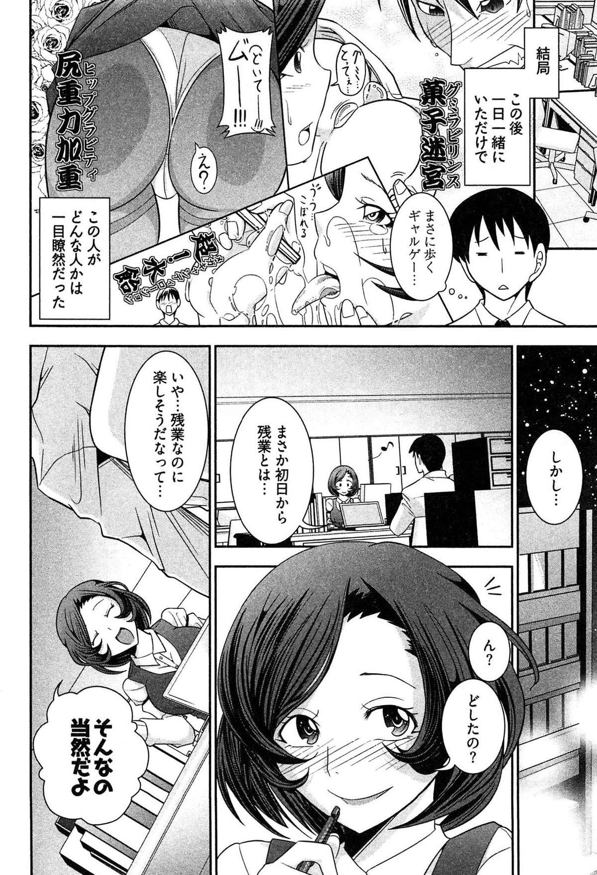 Teppan OL Chiga-san 11