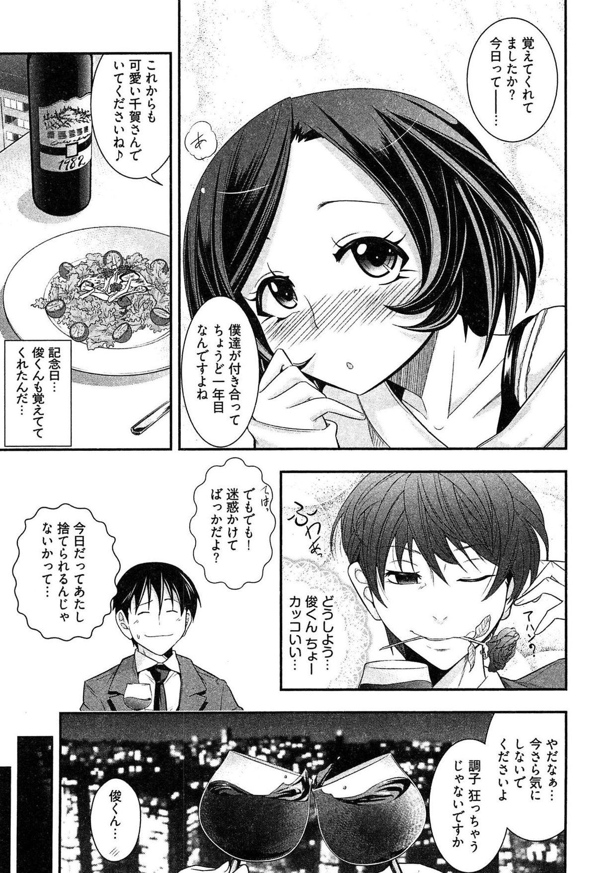 Teppan OL Chiga-san 132