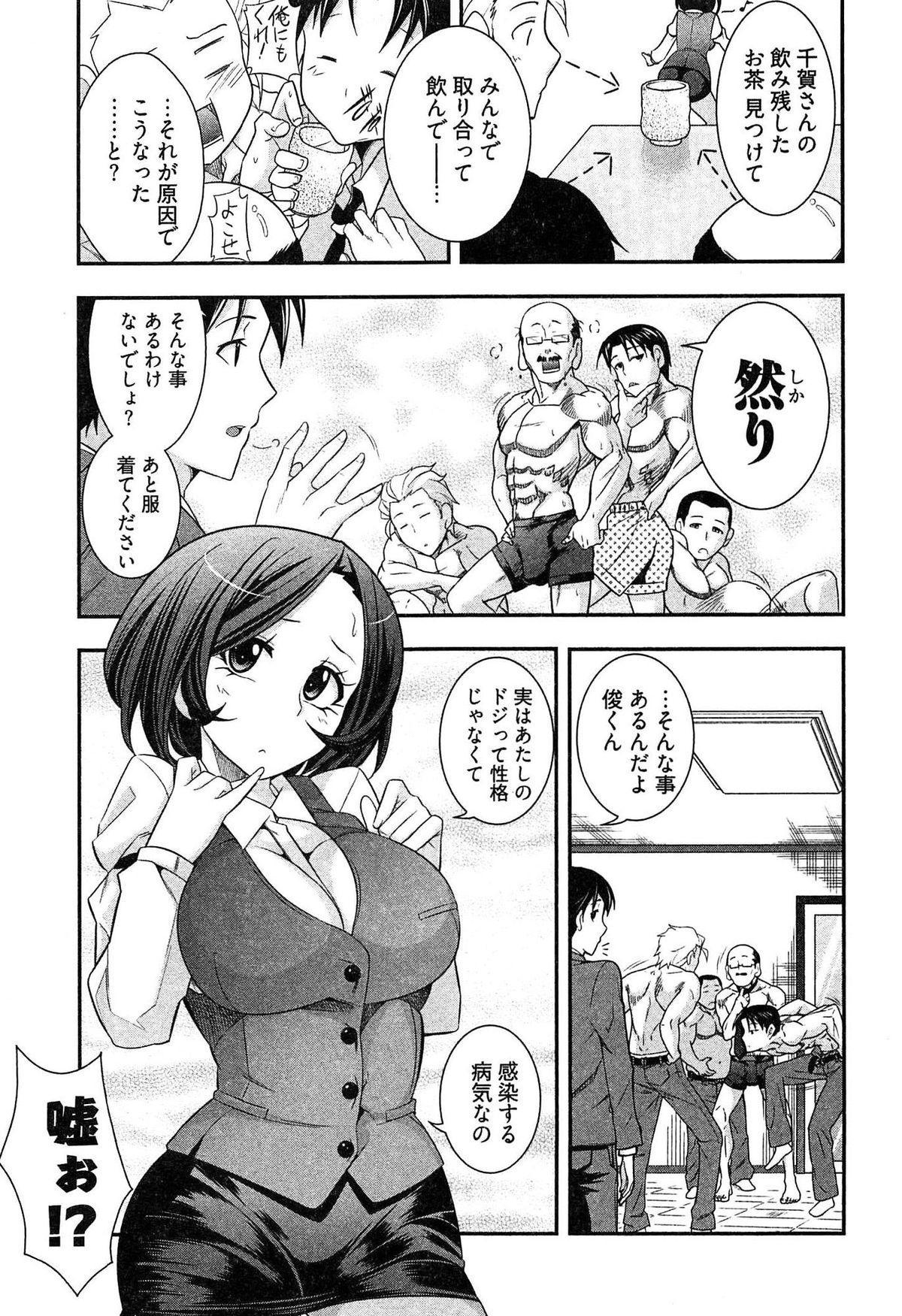 Teppan OL Chiga-san 146