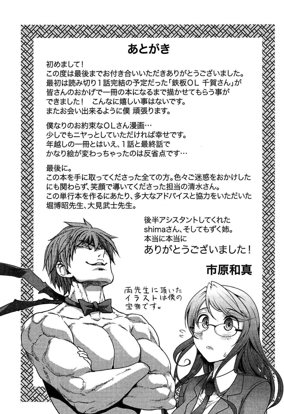 Teppan OL Chiga-san 162