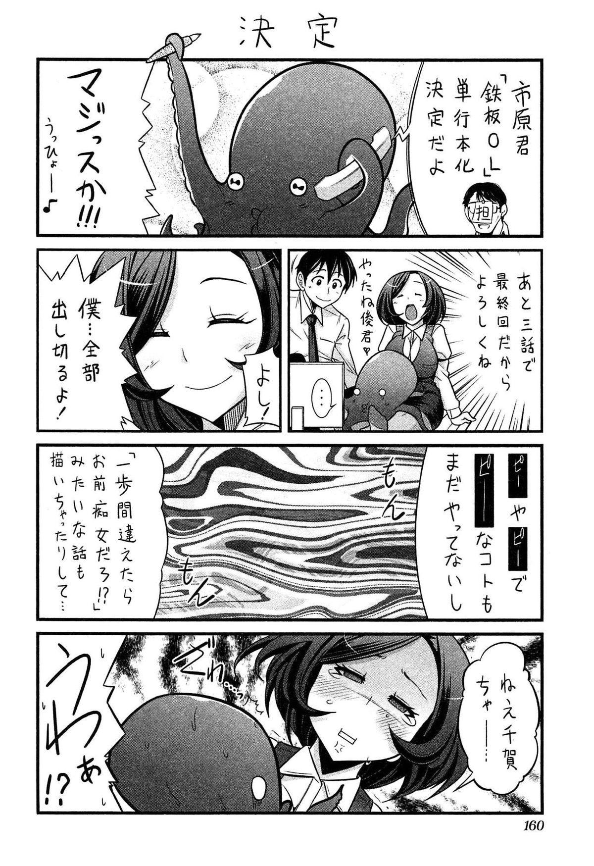 Teppan OL Chiga-san 163