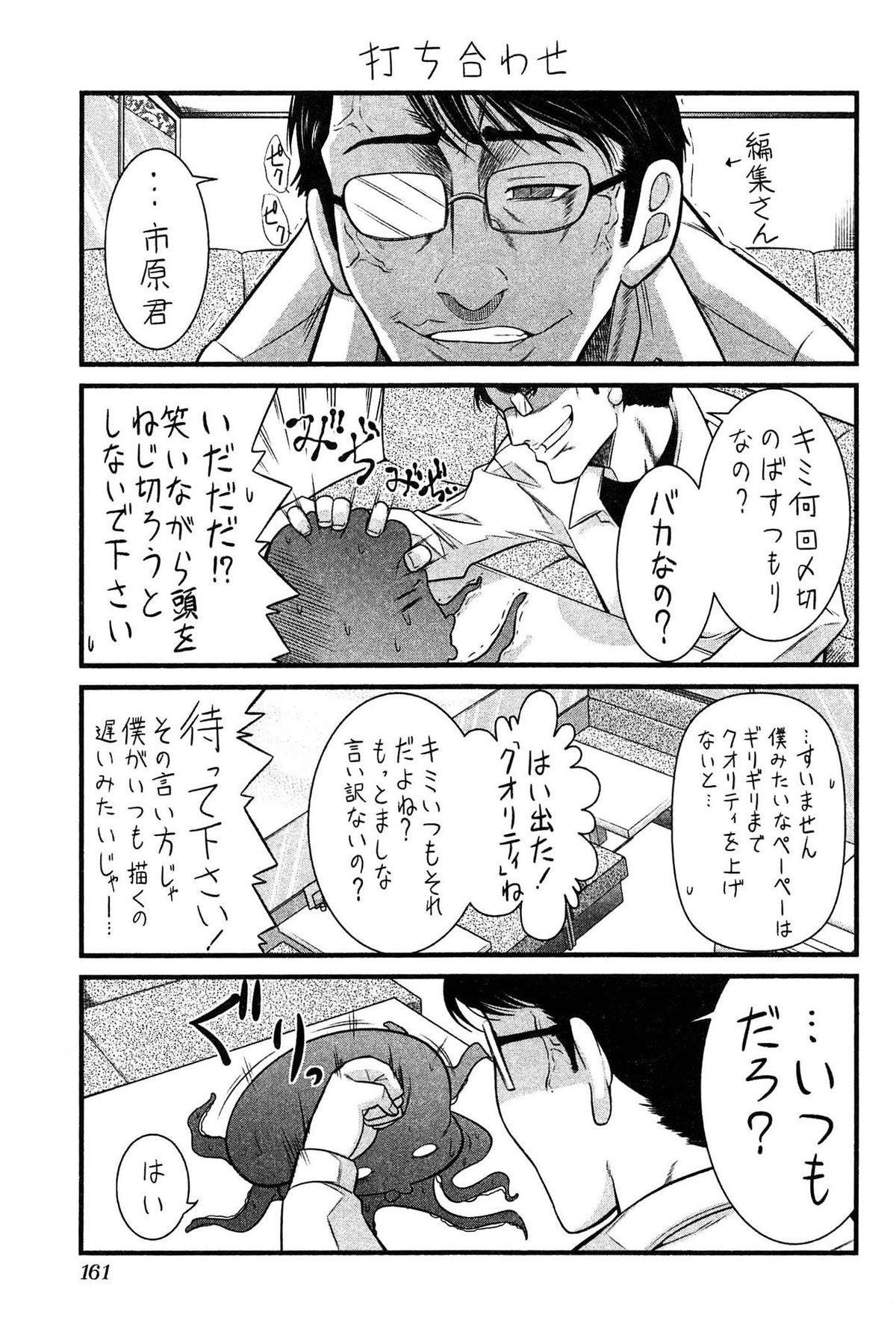 Teppan OL Chiga-san 164