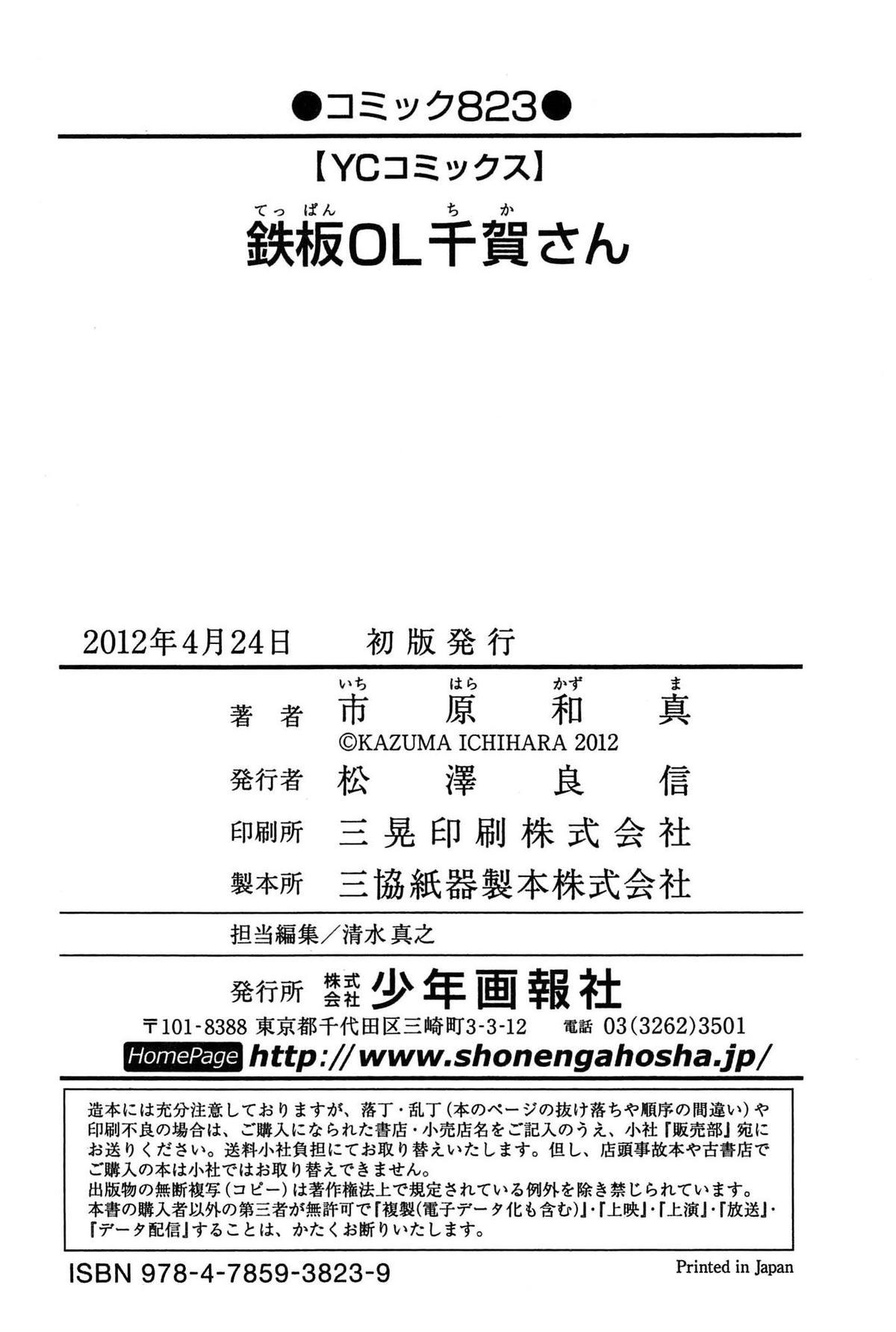 Teppan OL Chiga-san 165