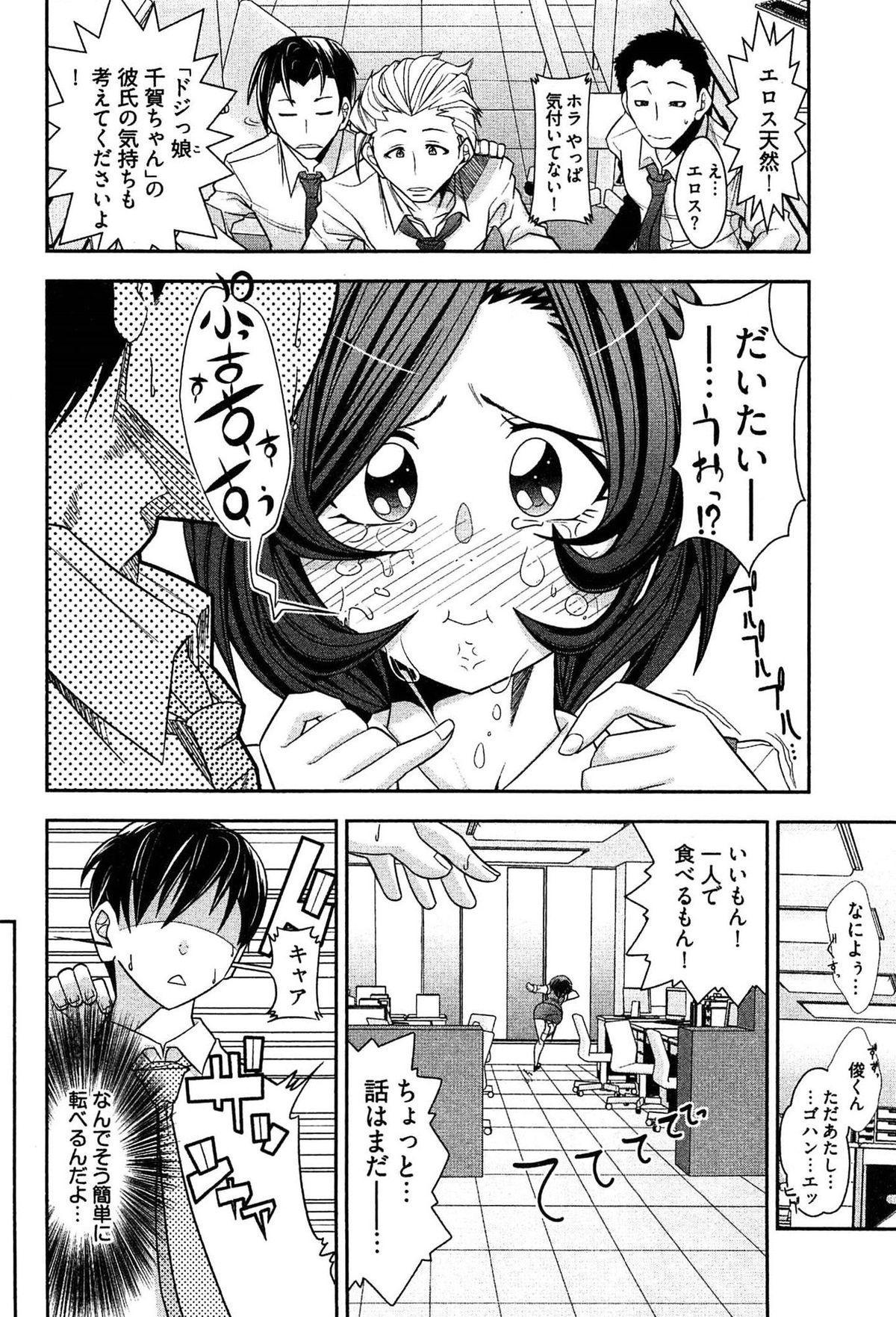 Teppan OL Chiga-san 31