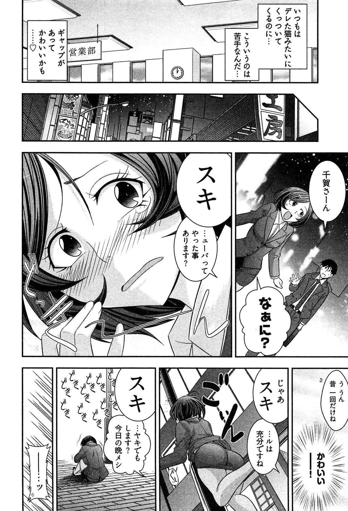 Teppan OL Chiga-san 63