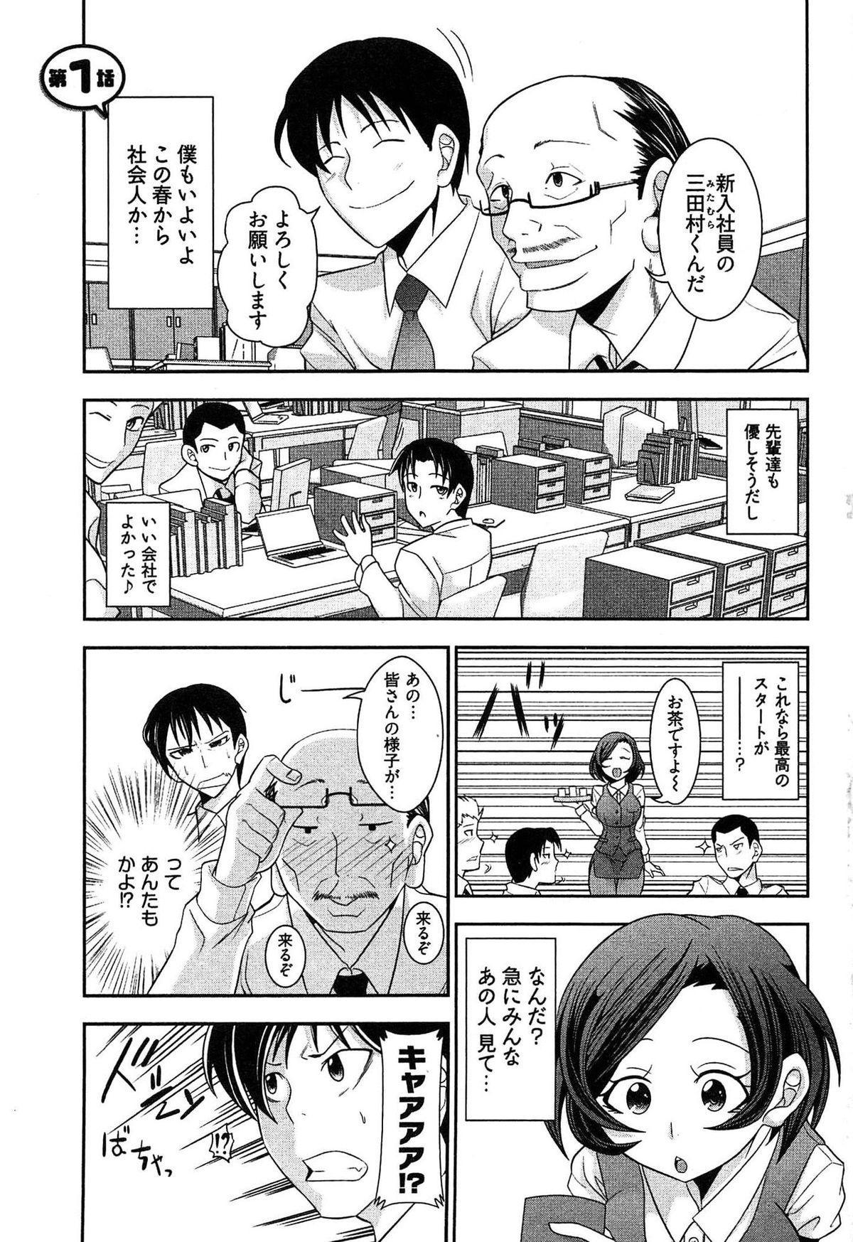 Teppan OL Chiga-san 6