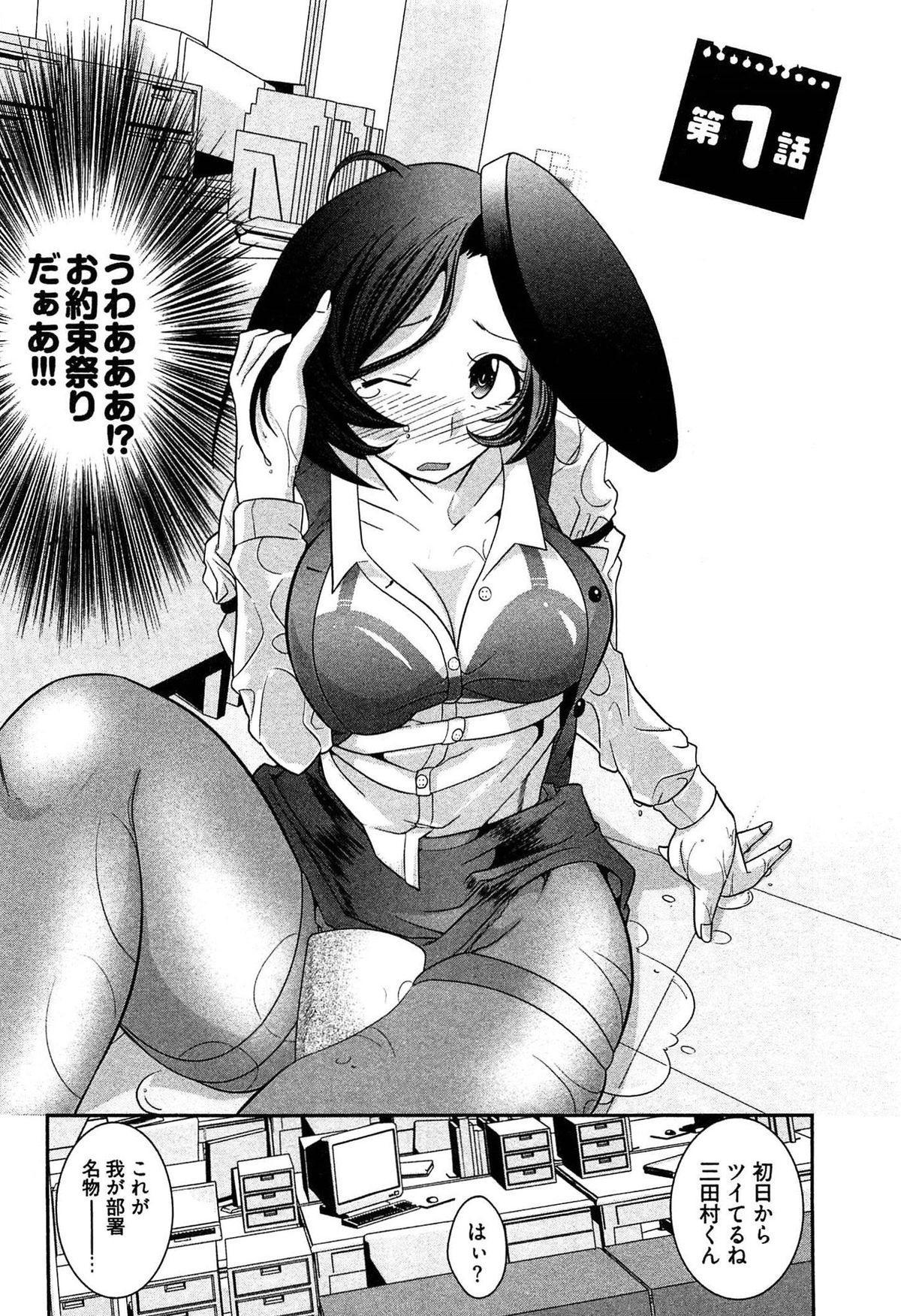 Teppan OL Chiga-san 7