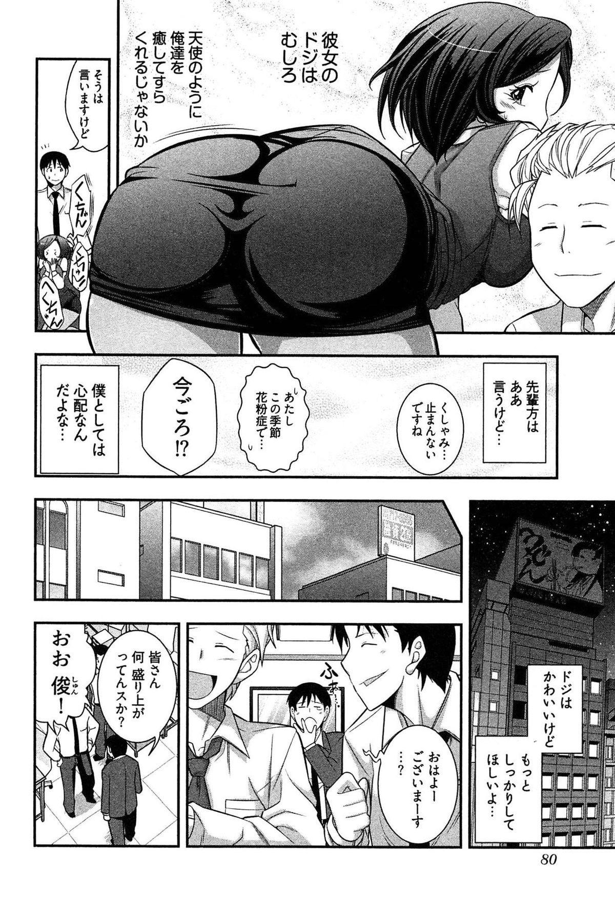Teppan OL Chiga-san 83