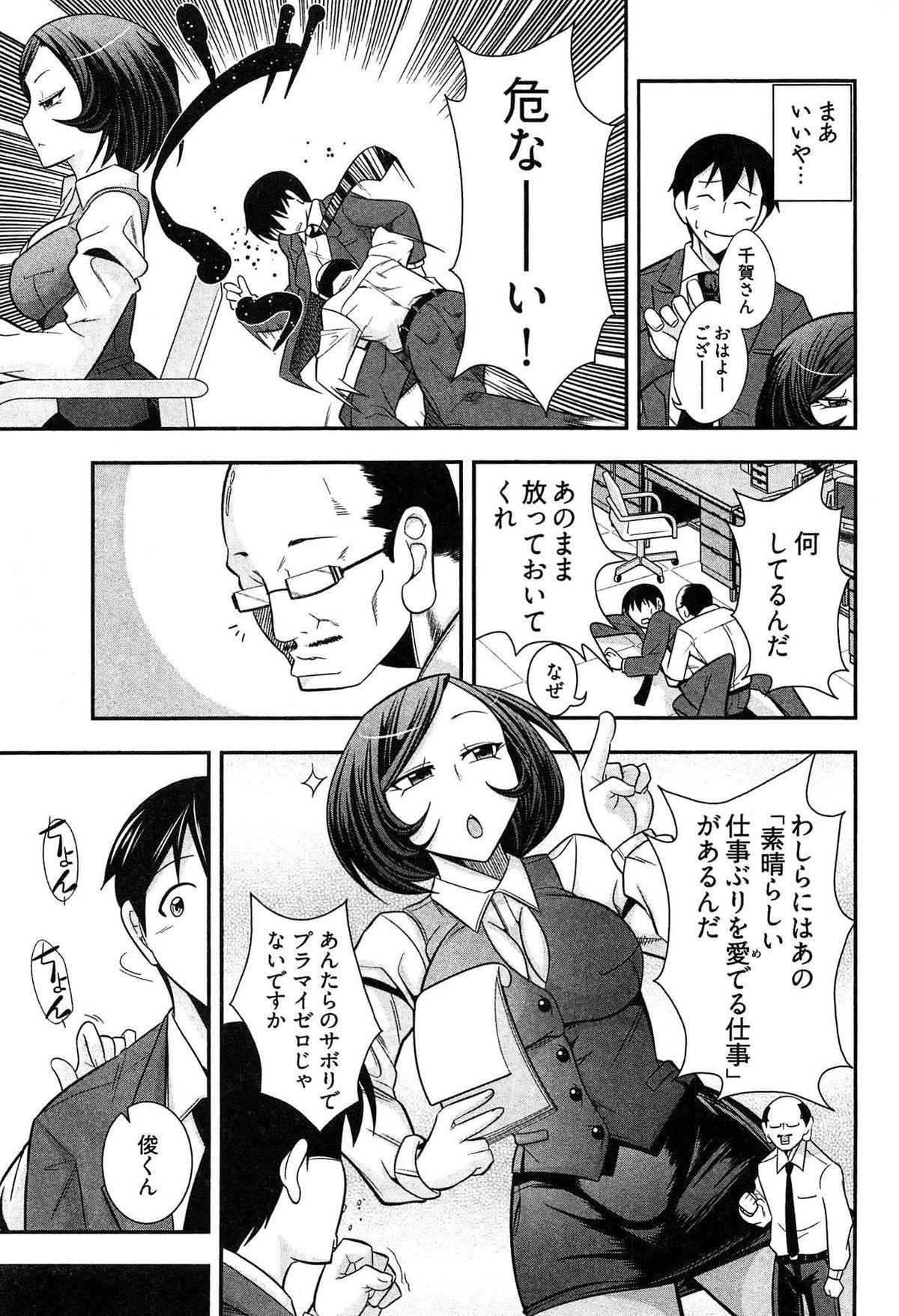 Teppan OL Chiga-san 86