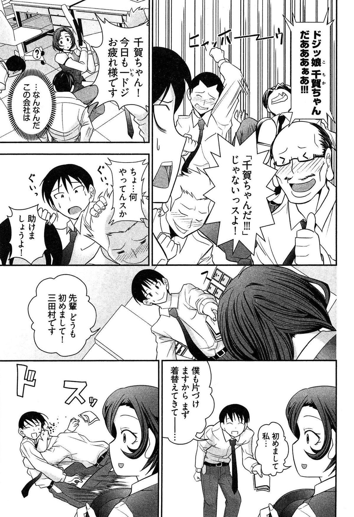 Teppan OL Chiga-san 8