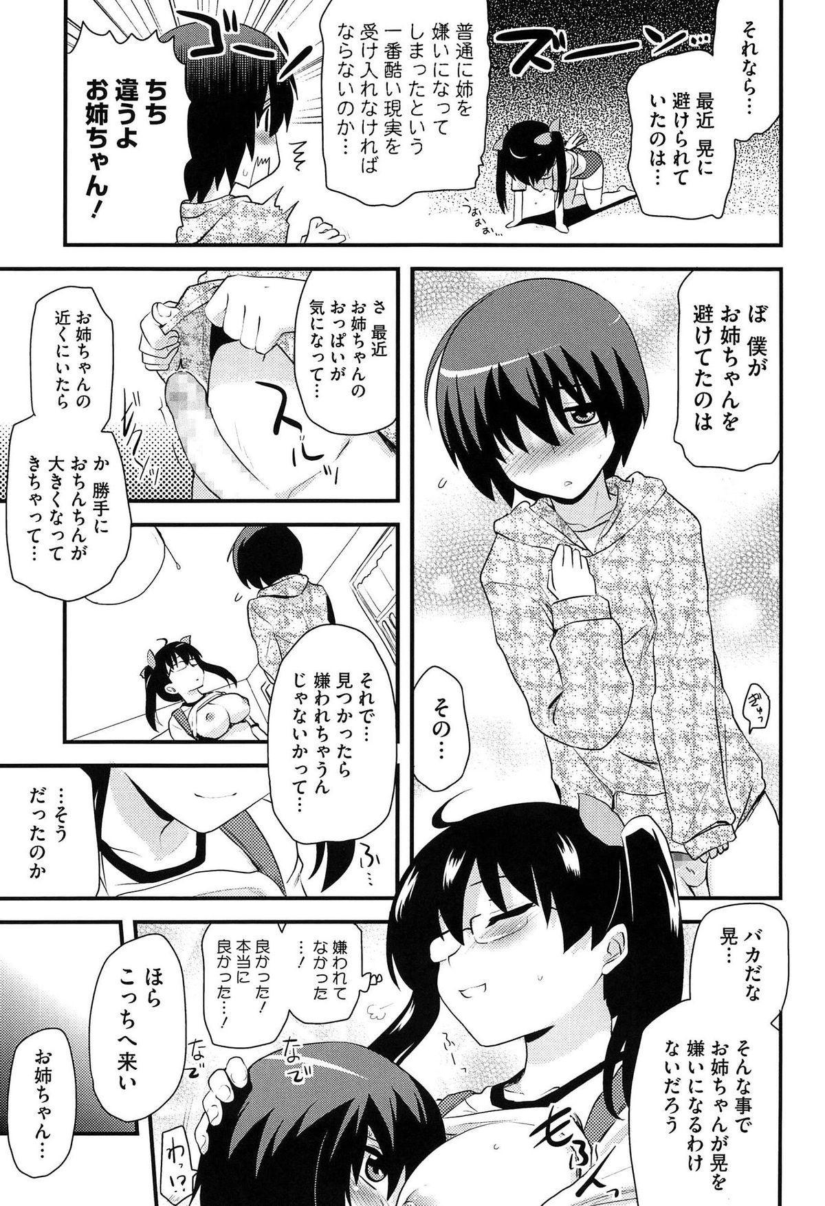 Hotondo no Ane wa H ga Shitai 149