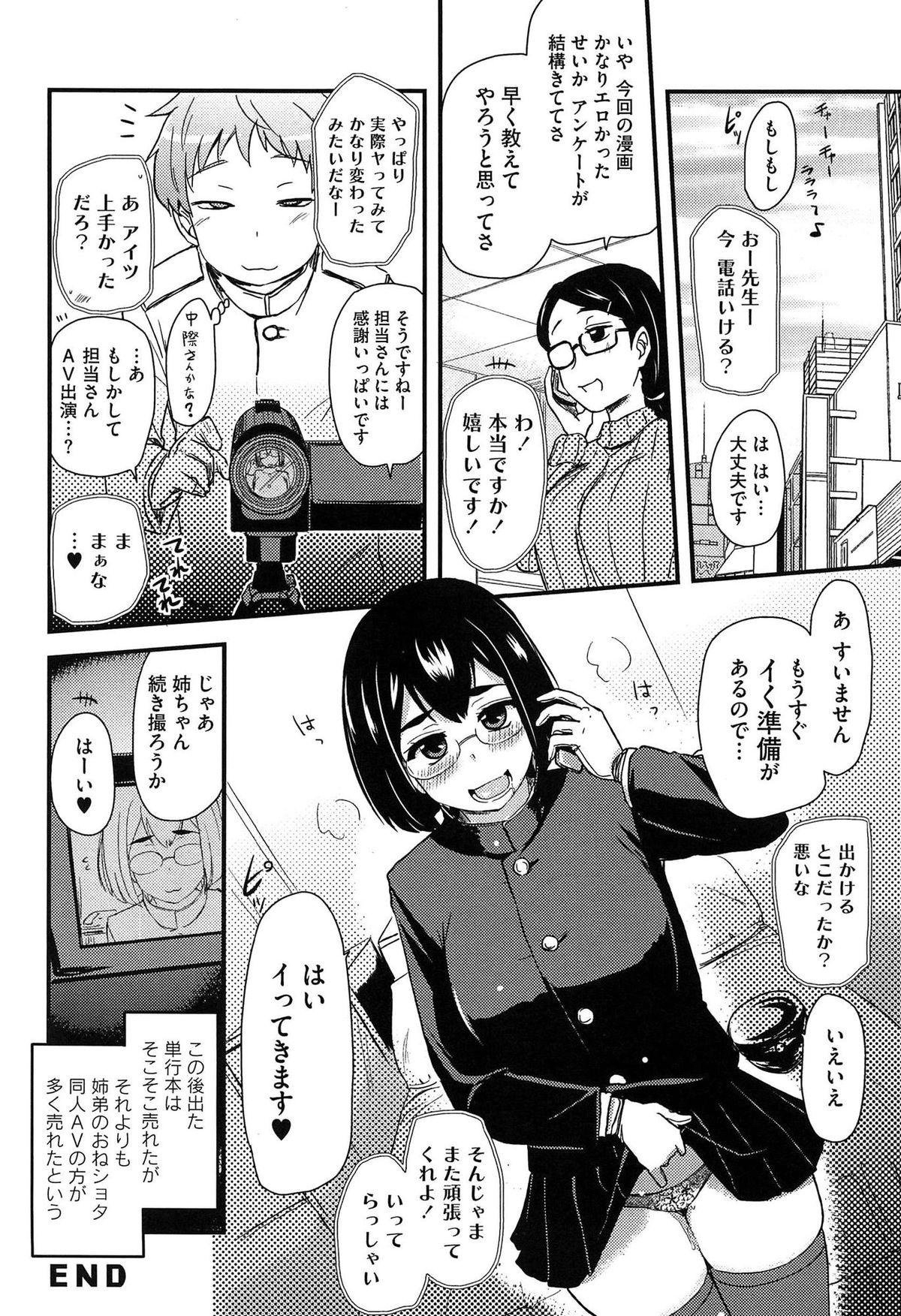 Hotondo no Ane wa H ga Shitai 26