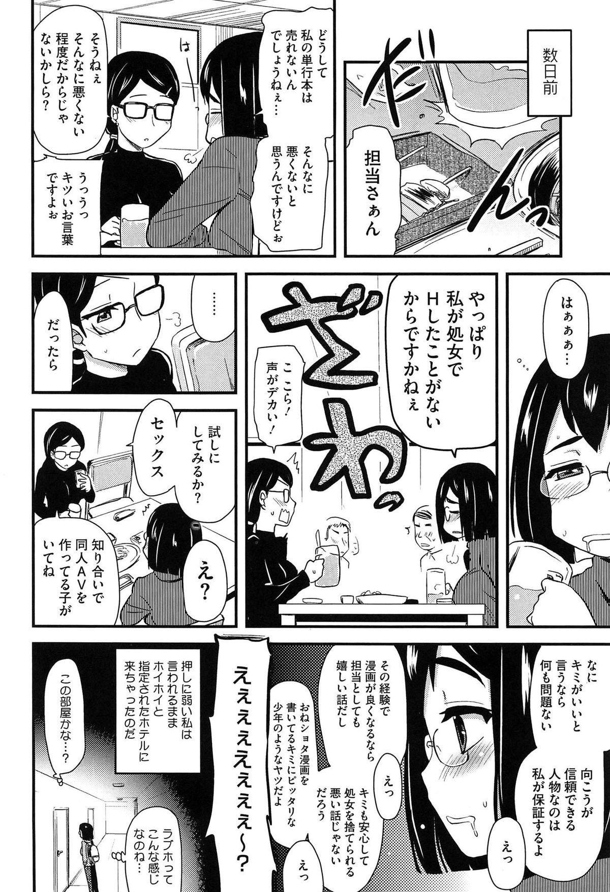 Hotondo no Ane wa H ga Shitai 8