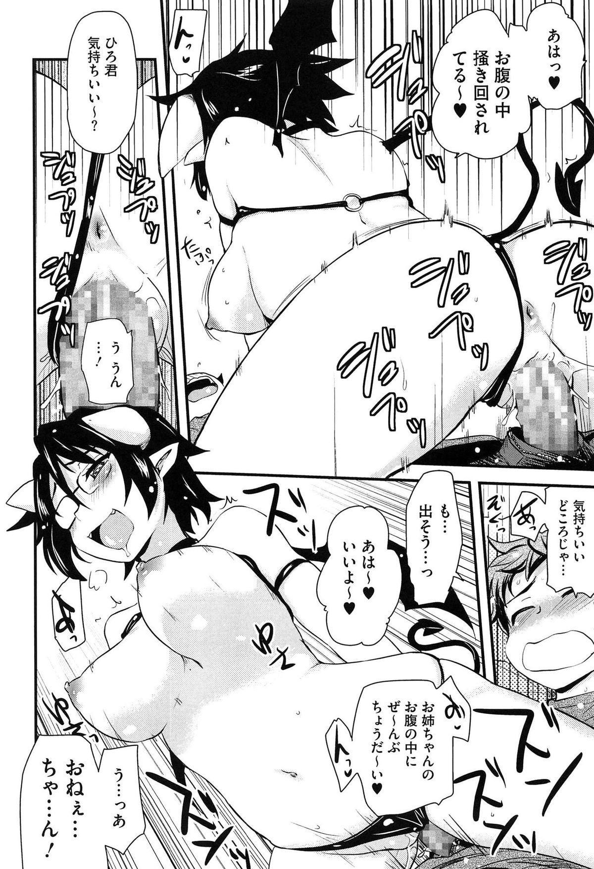 Hotondo no Ane wa H ga Shitai 92