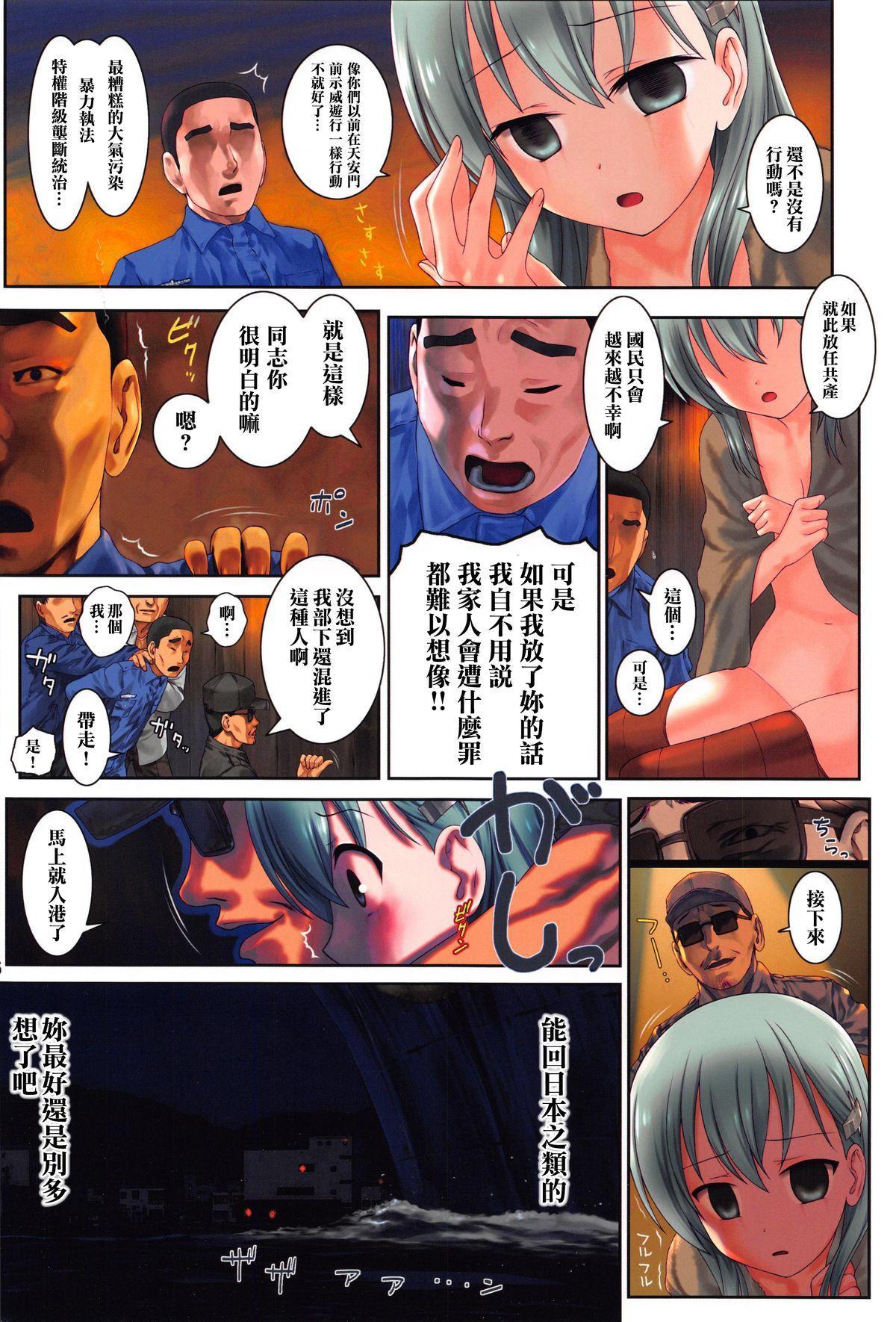 Shoukai Seyo! Nihonryou Senkakushotou - Tenanmon de Kakumei o 26