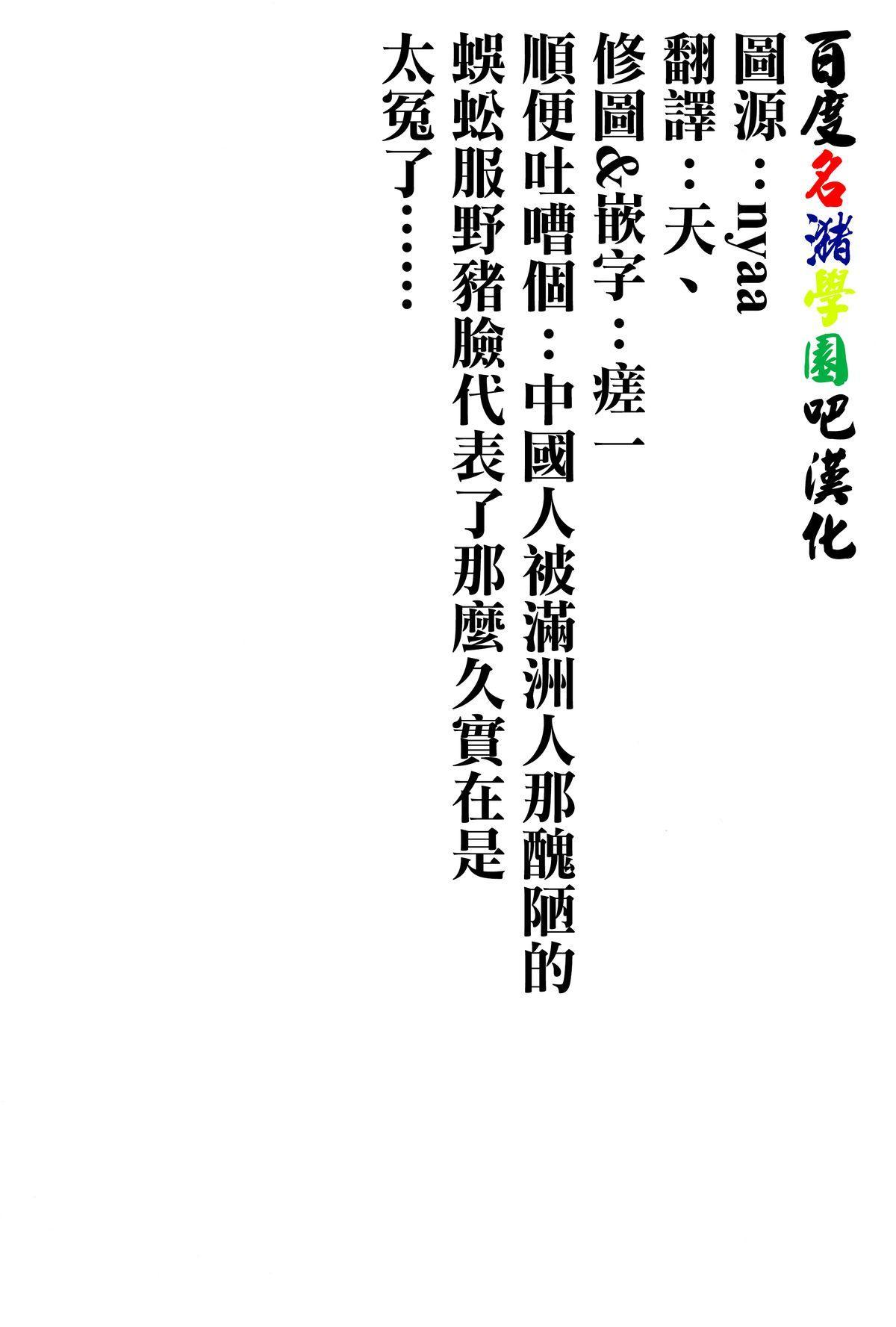 Shoukai Seyo! Nihonryou Senkakushotou - Tenanmon de Kakumei o 2