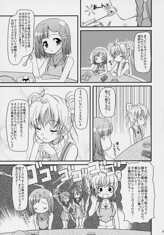 Inori no uta 7