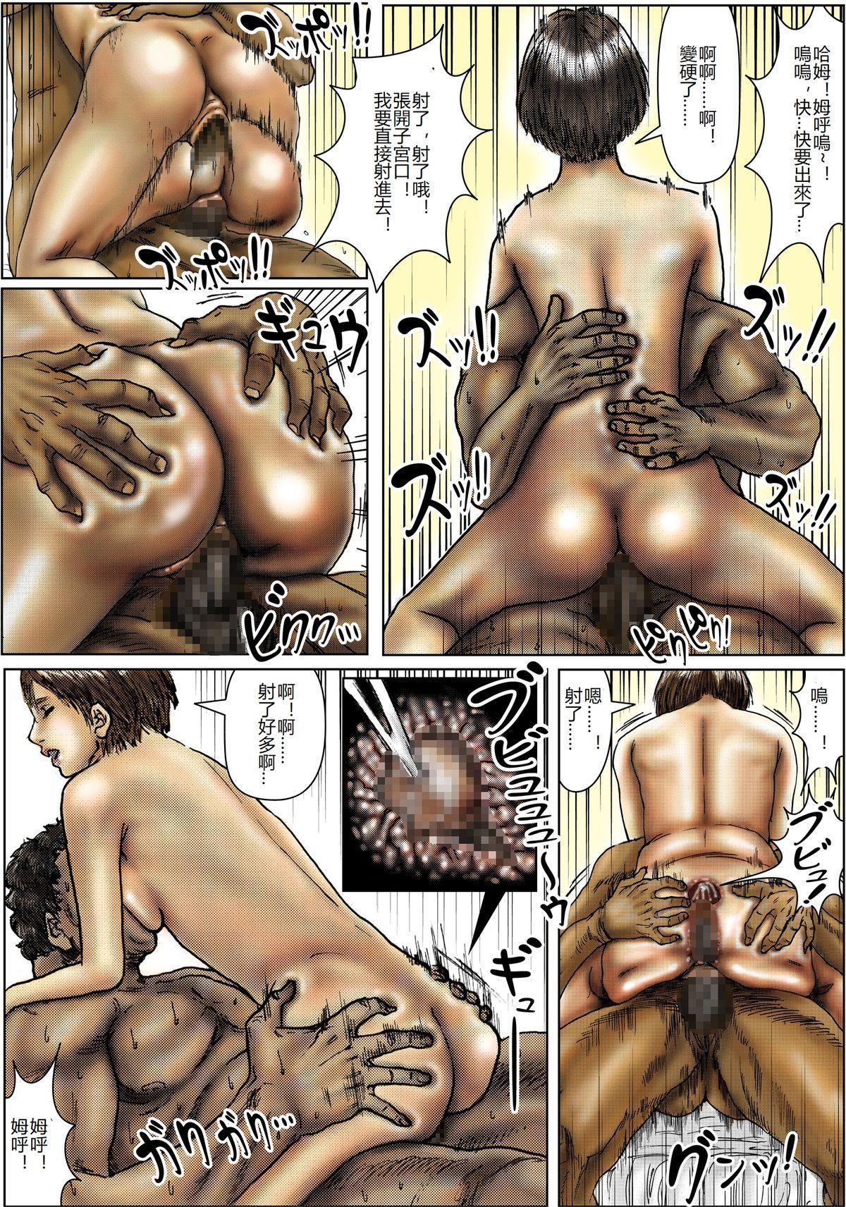 BODY HAZARD 5 Shushou Hen 16