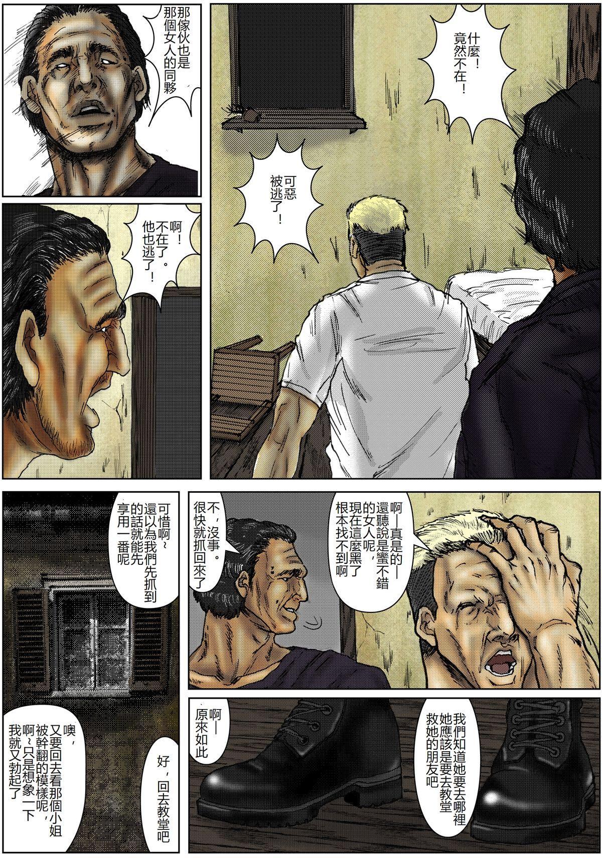 BODY HAZARD 5 Shushou Hen 6