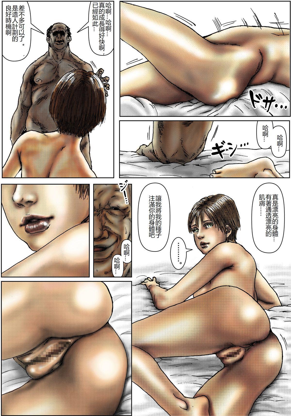 BODY HAZARD 5 Shushou Hen 7