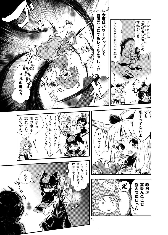 Tatara Kogasa Jiken 4