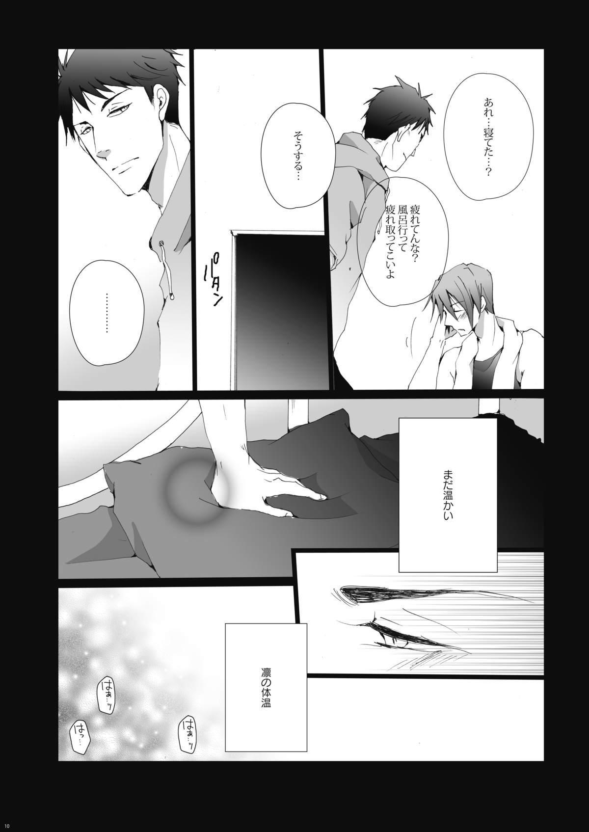 Samezuka Gakuen no Yariheya 10