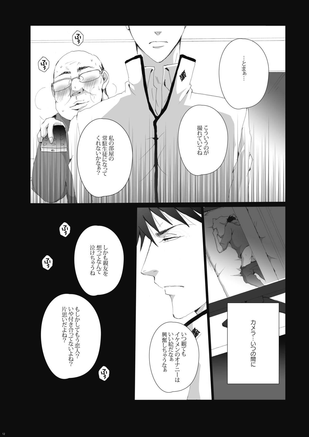 Samezuka Gakuen no Yariheya 12