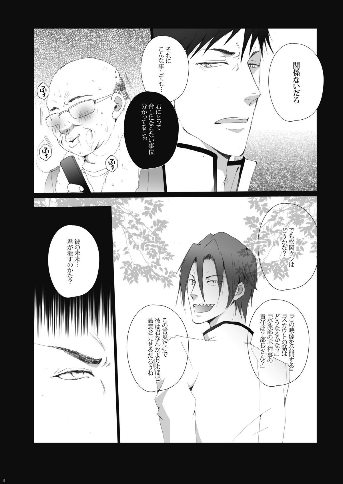 Samezuka Gakuen no Yariheya 13