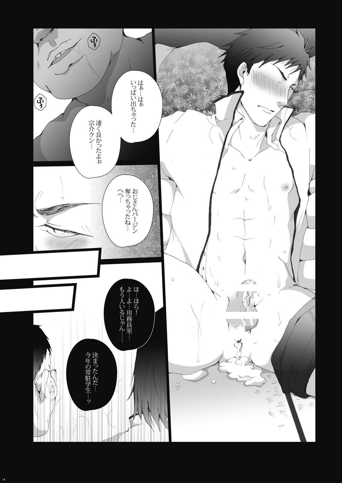 Samezuka Gakuen no Yariheya 14
