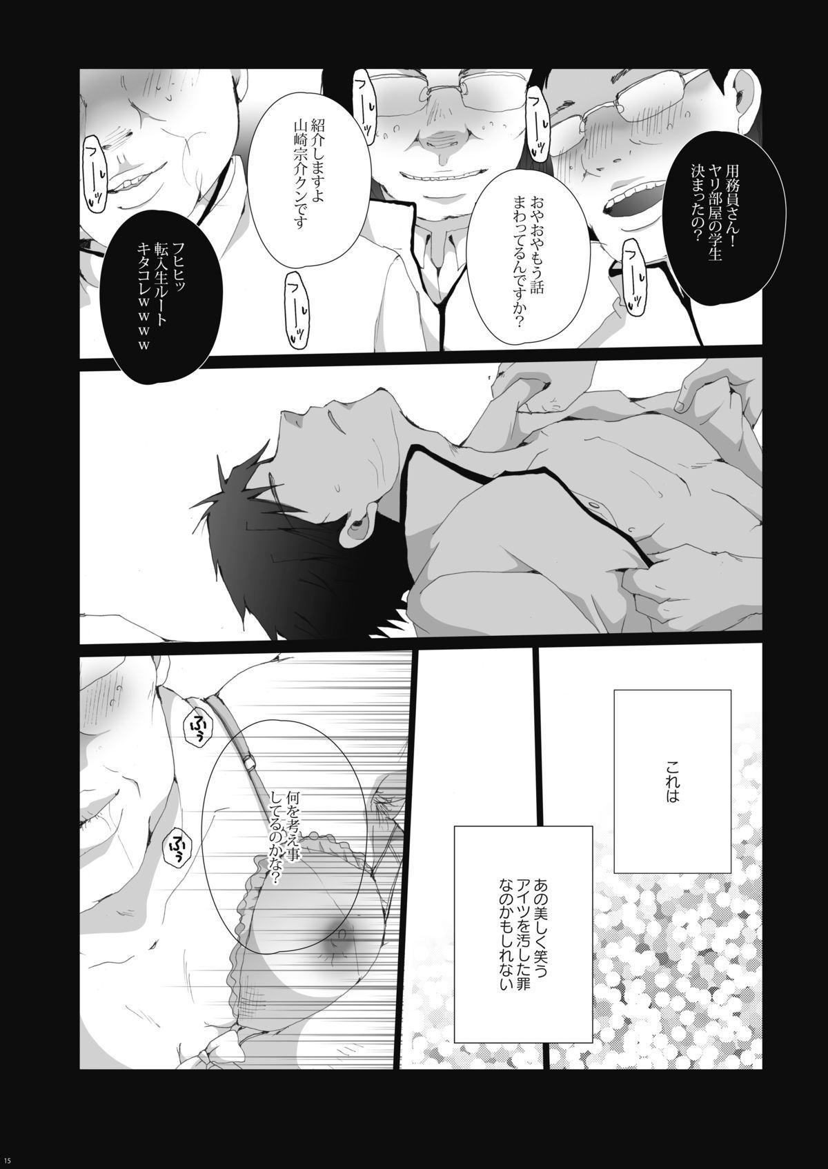 Samezuka Gakuen no Yariheya 15