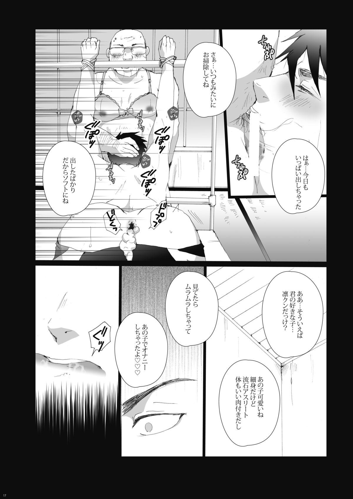 Samezuka Gakuen no Yariheya 17
