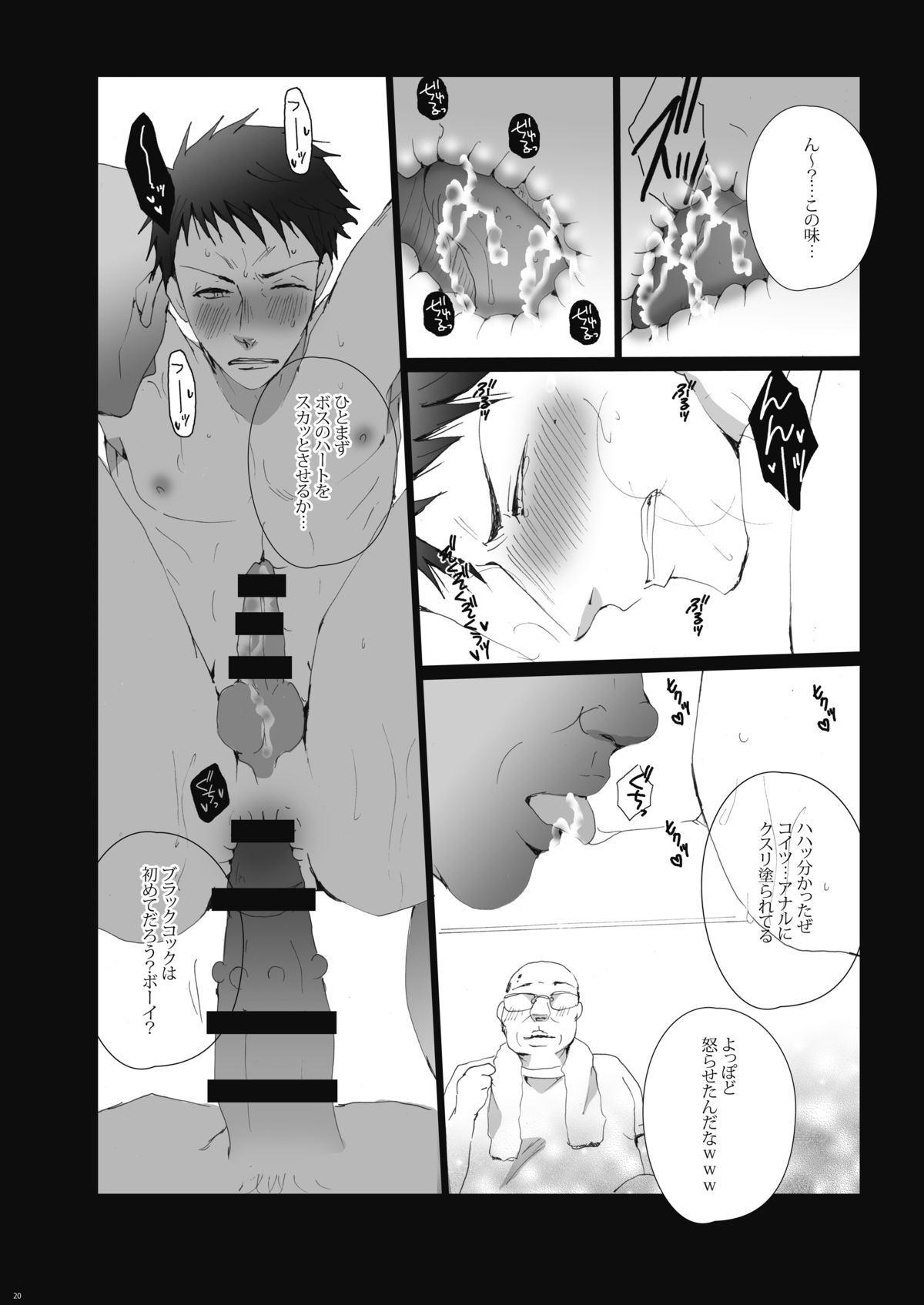 Samezuka Gakuen no Yariheya 20