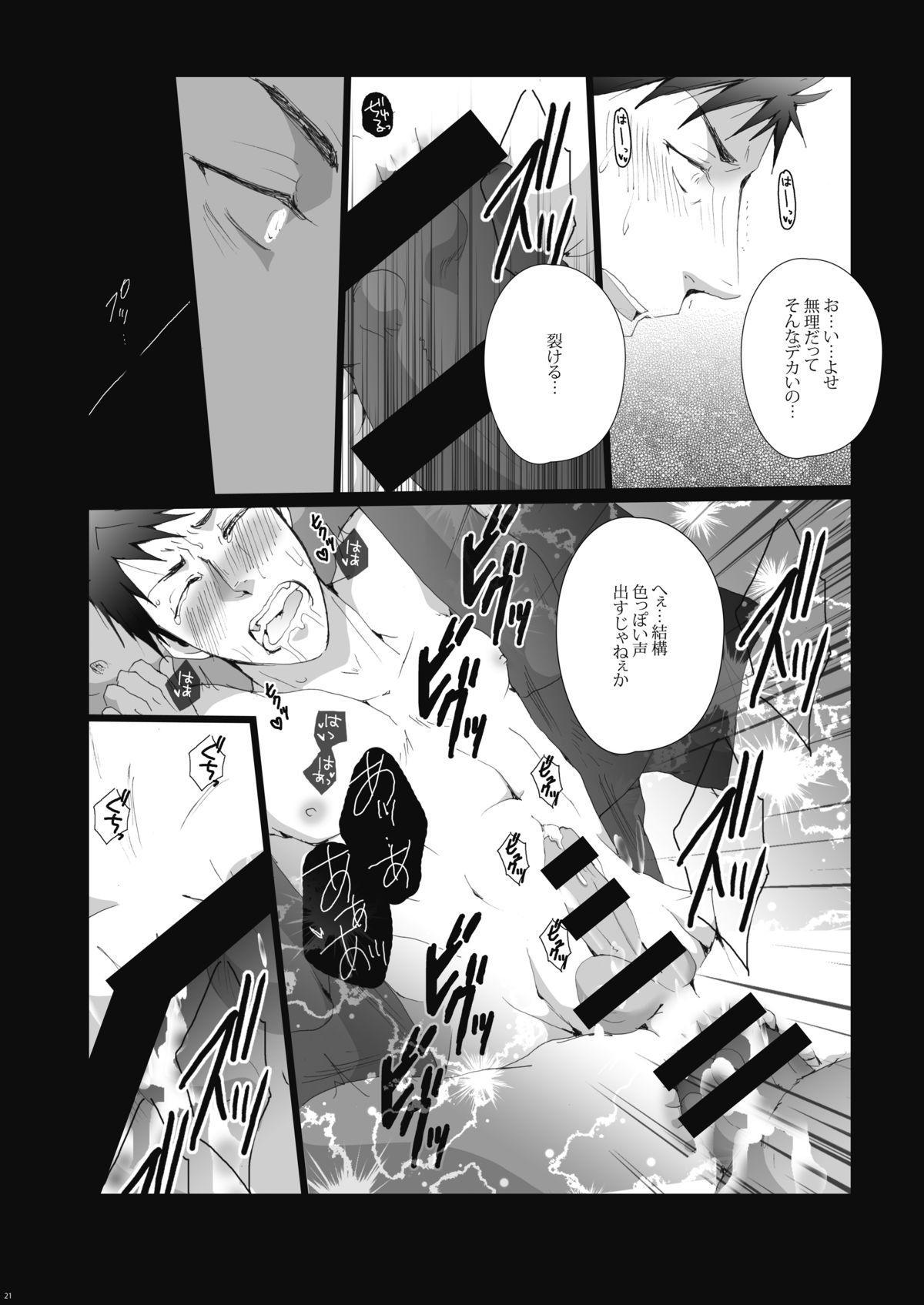 Samezuka Gakuen no Yariheya 21