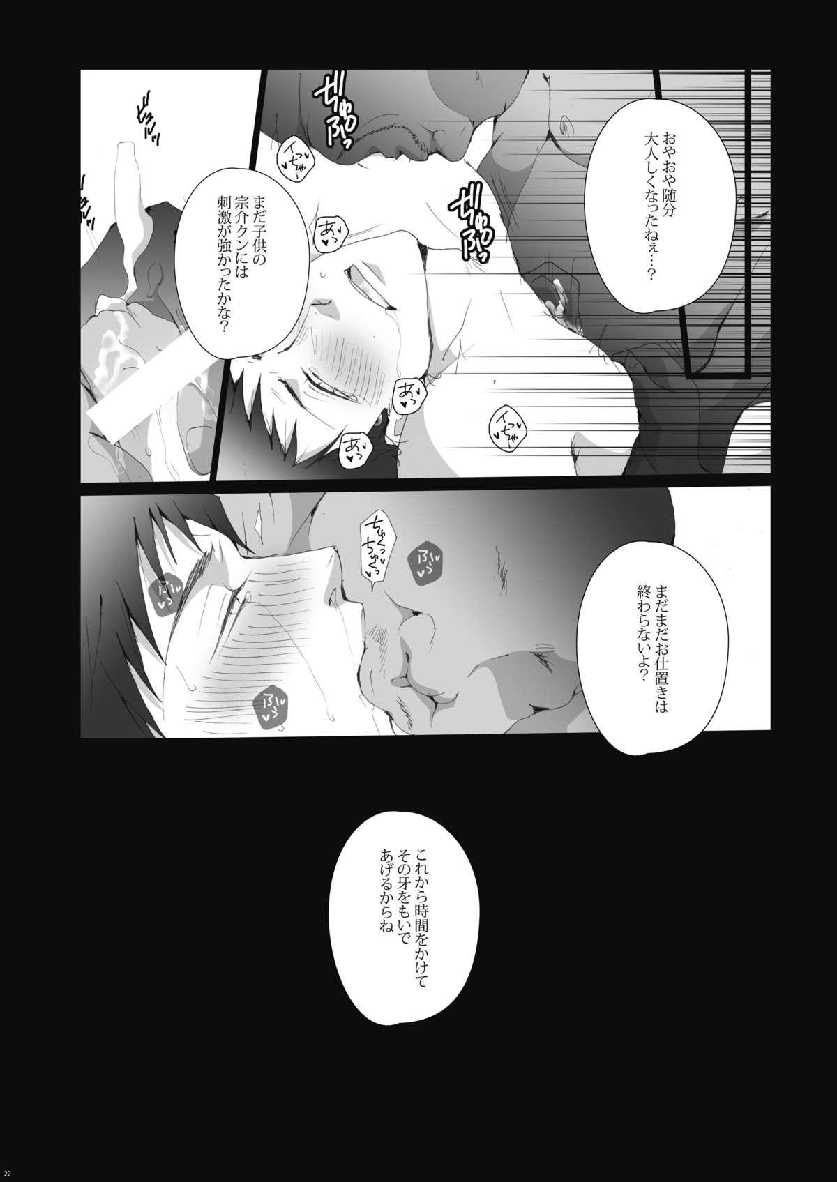 Samezuka Gakuen no Yariheya 22