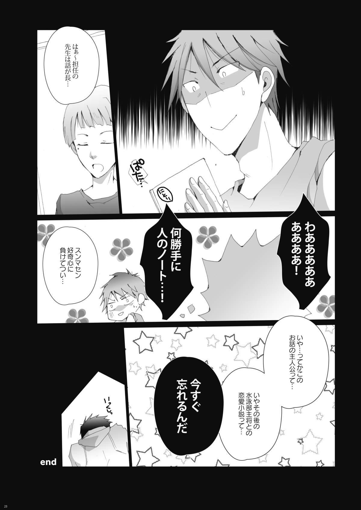 Samezuka Gakuen no Yariheya 23