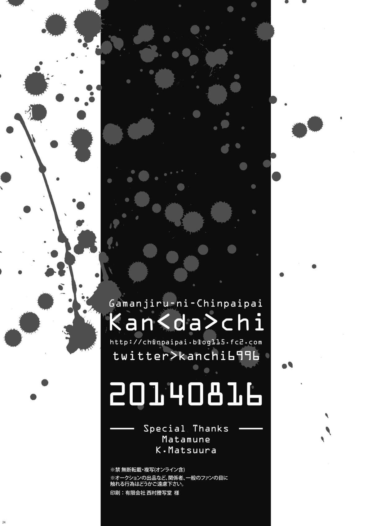 Samezuka Gakuen no Yariheya 24