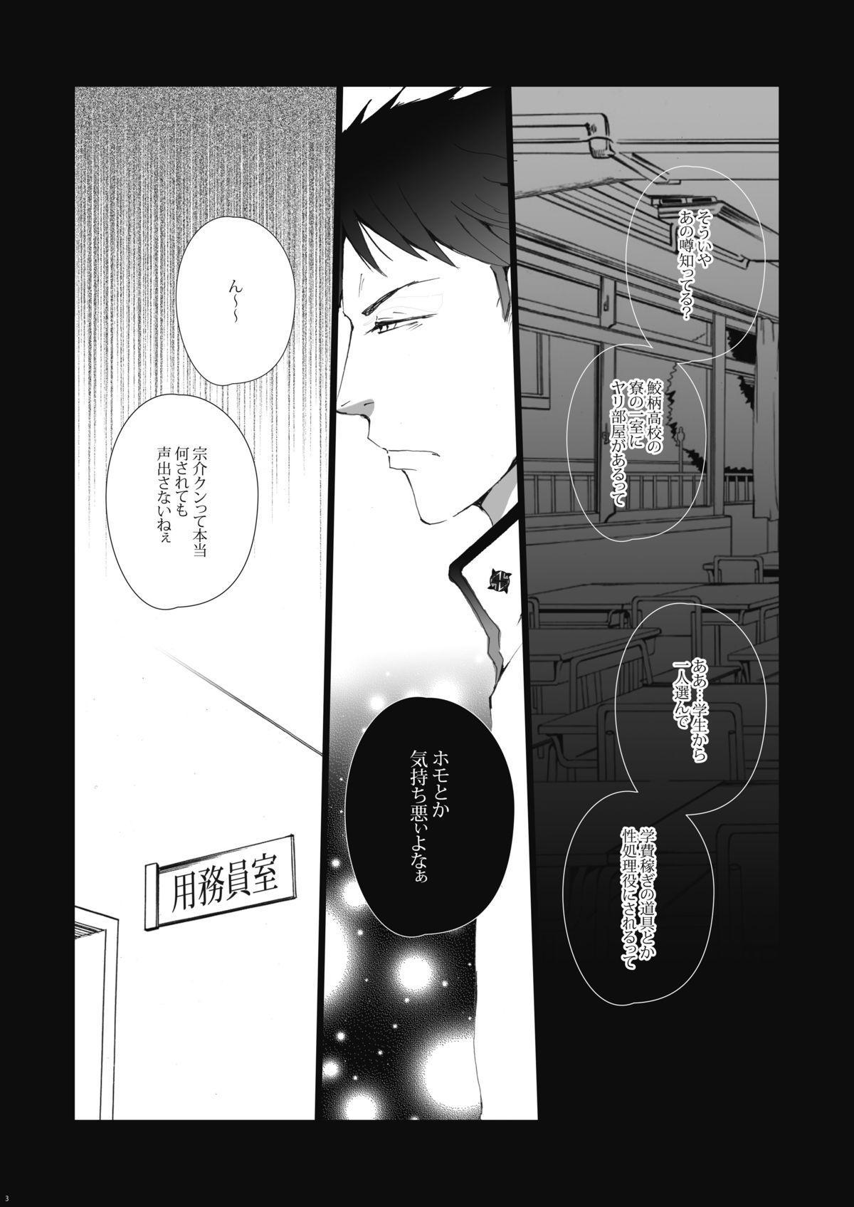 Samezuka Gakuen no Yariheya 3
