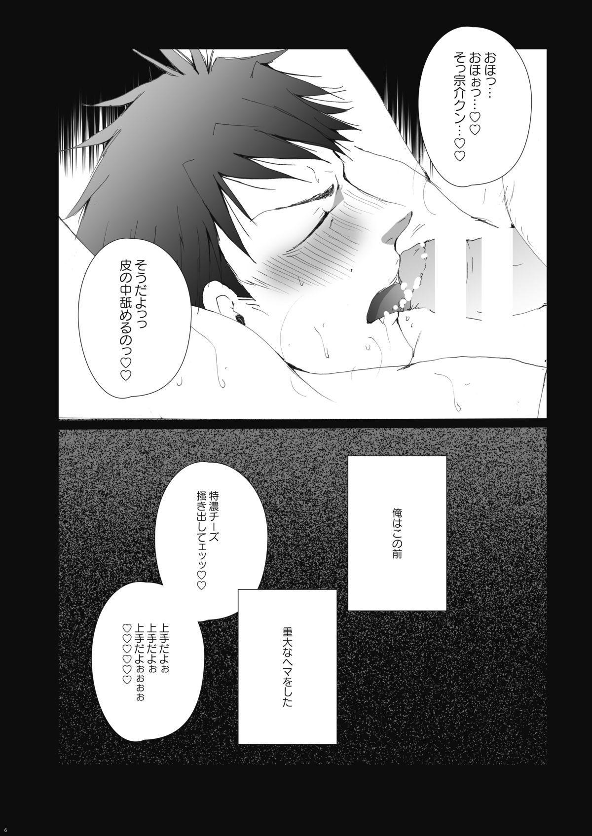 Samezuka Gakuen no Yariheya 6