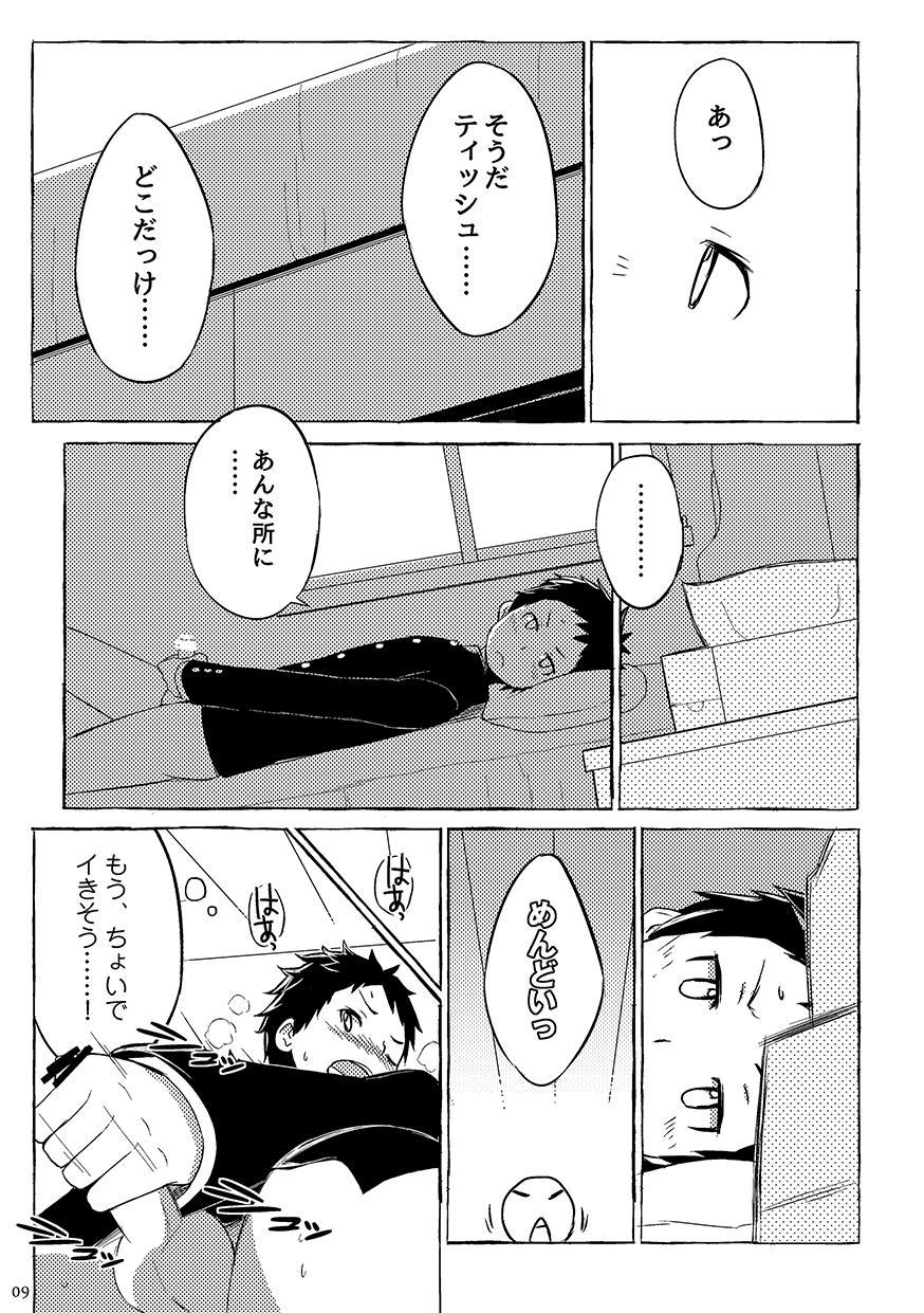 Yamanashi Ochinashi Iminashi 10