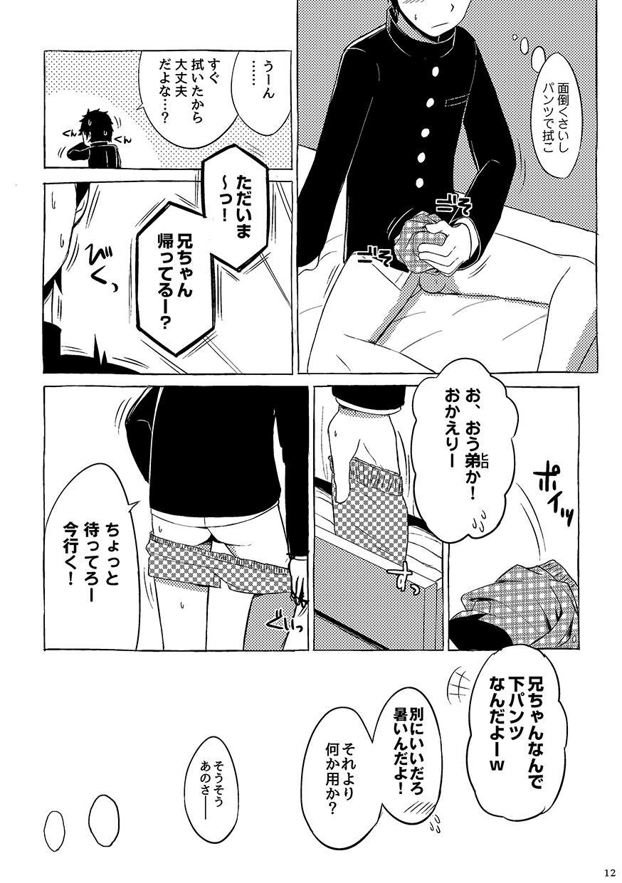 Yamanashi Ochinashi Iminashi 13