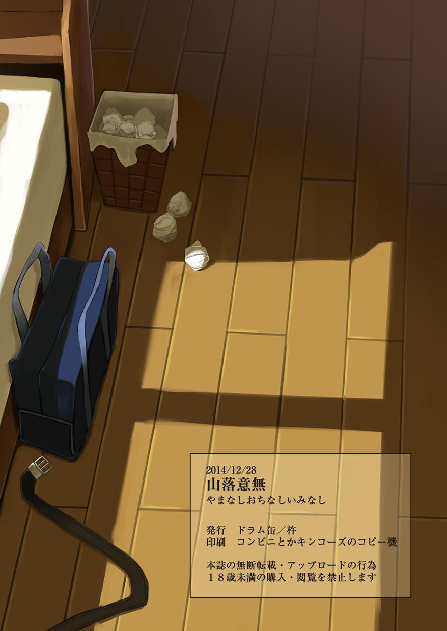 Yamanashi Ochinashi Iminashi 15